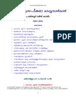 Hadees Malayalam Translation Pdf