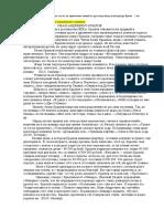 6Д.З.тестовые Задания На Понимание Текста
