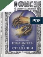preobrazhenskii_vs_izbavtes_ot_stradanii_atlas_ledneva
