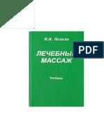 М.М. Погосян Лечебный массаж