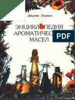 Лоулесс Д. - Энциклопедия Ароматических Масел (Будьте Здоровы) - 2000