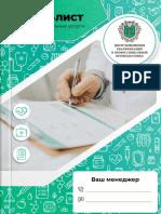 Каталог-программ-АНО-ДПО-ЦПКПП-4