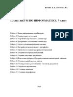 Praktikum Po Informatike 7
