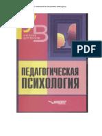 Клюева_Н.В._Педагогическая_психология