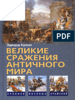 Krizi - Velikie Srazhenia Antichnogo Mira Moskva
