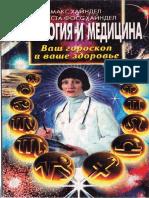 Khayndel Max Khayndel Foss Avgusta - Astrologia i Meditsina Vash Goroskop i Vashe Zdorovye 2000
