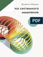 Azbuka-sistemnogo-myshleniya pdf