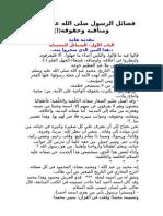 موسوعة الدفاع عن الرسول صلى الله عليه وسلم-1