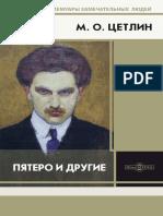"""Книга о композиторах """"Могучей кучки"""""""