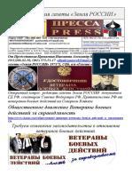 GAZETA ZAPROS SMI Deputatam Senatoram Ot Veteranov Boevix Deystviy Redaktsii Gazeti Zemlya ROSSII 145 Str