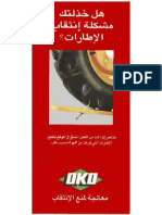 Linseal Brochure - Arabic