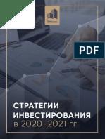 Kniga_po_investirovaniyu_2020__ver.6