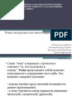 Презентация Microsoft Office PowerPoint