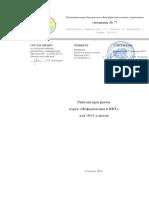RP_Informatika_i_IKT_10-11_klassi