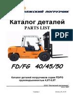 Каталог_FD_40-50