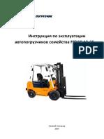 Инструкция FD15-35  2009