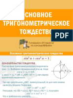 2_ZADANIE_13_-_Osnovnoe_trigonometricheskoe_tozhdestvo