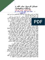 موسوعة الدفاع عن الرسول صلى الله عليه وسلم-2