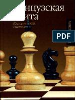 2004 Frantsuzskaya Zashchita Klassicheskaya Sistema