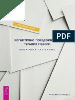 knaus_uiliam_dzh_kognitivnopovedencheskaia_terapiia_trevogi