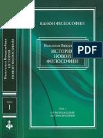 Виндельбанд В. - История Новой Философии. Том 1. (Канон Философии) - 2007