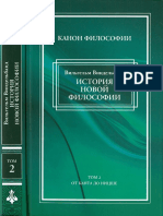 Виндельбанд В. - История новой философии. Том 2. (Канон философии) - 2007