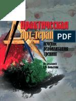 Копытин А.И. Практическая Арт-терапия - 2008