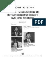72.Техника Моделирования Металлокерамического Зубного Протеза