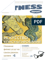 Fitness Report №5 2005