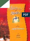 Qurb e Qayamat Kay Fitnay Aur Jangayn By Shaykh Ibn e Katheerr