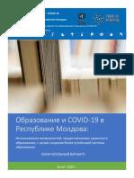 Образование и COVID-19 в Республике Молдова