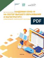 Vliyanie Pandemii COVID-19 Na Sektor Vysshego Obrazovaniya i Magistraturu