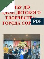 МБУ ДО Презентация День Учителя 2017 г
