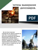Гипотезы вымирания динозавров