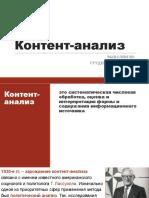 Контент-анализ (для семинара)
