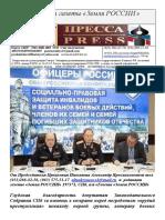 KPRF Makarovu Matvieno Volodinu Deputattam Ot Veteranov Boevix Deystviy Obraschenie 106 Str