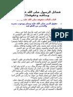 موسوعة الدفاع عن الرسول صلى الله عليه وسلم -3