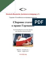 Сборник статей о праве Германии, выпуск № 1, август 2015