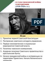 4. ИК. Кыргызстан в Годы Гражданской Войны и Интервенции (1918-1920-е Гг.)