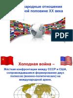 18. ВИ. Международные отношения во второй половине 20 в. № 19
