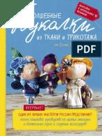 Гриднева Е.Н. - Волшебные Куколки Из Ткани и Трикотажа (Подарочные Издания. Рукоделие) - 2017