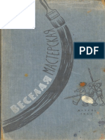 Весёлая мастерская - 1958