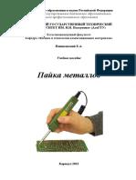 Новиковский Е.А. - Пайка Металлов - 2013