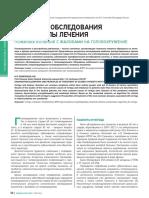 Examination_algorithm_and_principles_of_treatment_