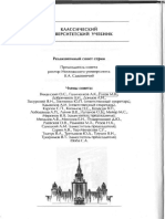 Istoria Srednikh Vekov Tom 1 Pod Red Karpova