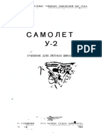 Самолёт У-2.Учебник для лётных школ(1941)