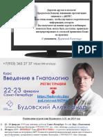 Будовский - дисфункции 1