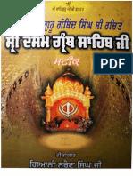 Sri Dasam Granth Sahib Jee Steek - Volume 1 (Jaap Sahib)
