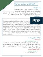 Cour Sorat Yassine 12 28 Fi Rihab 2bac