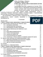 Грин М. и др. - Теория суперструн. т.2 (1990)(8 Mb)(pdf)